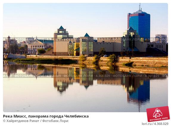 Купить «Река Миасс, панорама города Челябинска», фото № 4368029, снято 21 августа 2012 г. (c) Хайрятдинов Ринат / Фотобанк Лори