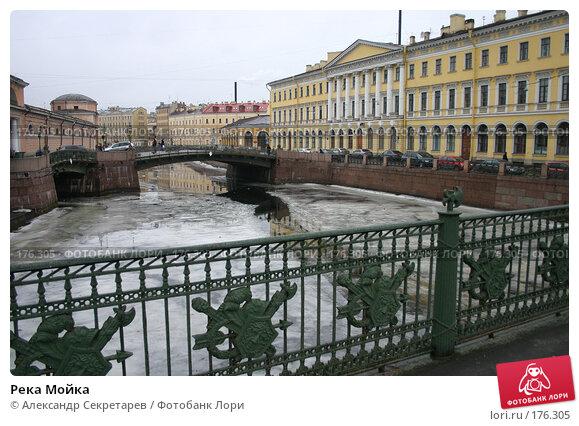 Река Мойка, фото № 176305, снято 14 января 2008 г. (c) Александр Секретарев / Фотобанк Лори