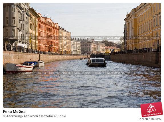 Река Мойка, эксклюзивное фото № 180897, снято 6 мая 2006 г. (c) Александр Алексеев / Фотобанк Лори
