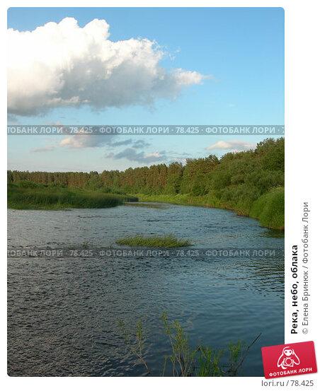 Река, небо, облака, фото № 78425, снято 12 июня 2007 г. (c) Елена Бринюк / Фотобанк Лори