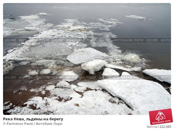 Река Нева, льдины на берегу, фото № 222085, снято 7 февраля 2008 г. (c) Parmenov Pavel / Фотобанк Лори