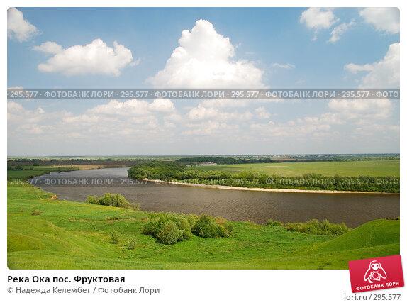 Река Ока пос. Фруктовая, фото № 295577, снято 18 мая 2008 г. (c) Надежда Келембет / Фотобанк Лори
