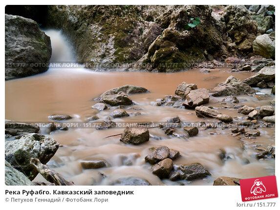 Река Руфабго. Кавказский заповедник, фото № 151777, снято 10 августа 2007 г. (c) Петухов Геннадий / Фотобанк Лори