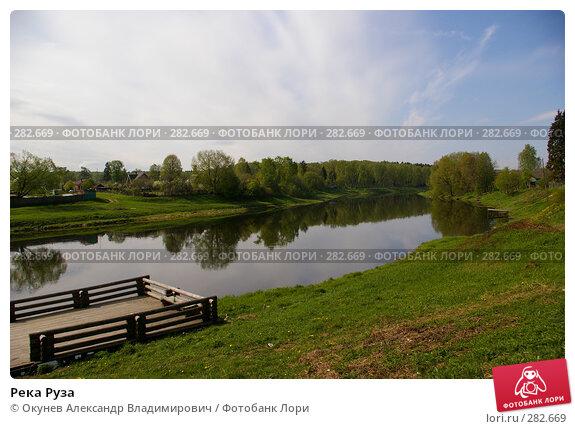 Река Руза, фото № 282669, снято 10 мая 2008 г. (c) Окунев Александр Владимирович / Фотобанк Лори