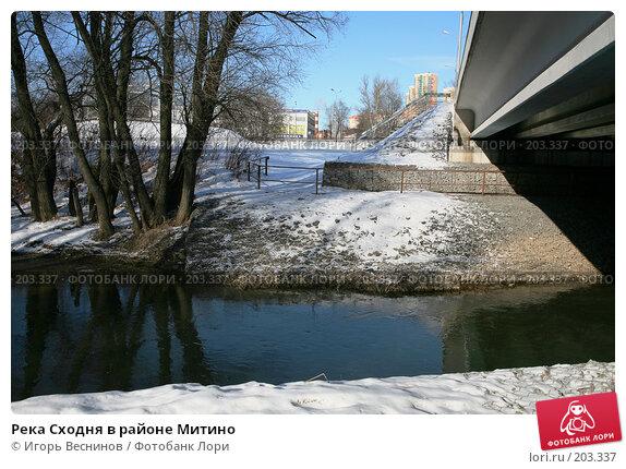 Река Сходня в районе Митино, фото № 203337, снято 16 февраля 2008 г. (c) Игорь Веснинов / Фотобанк Лори