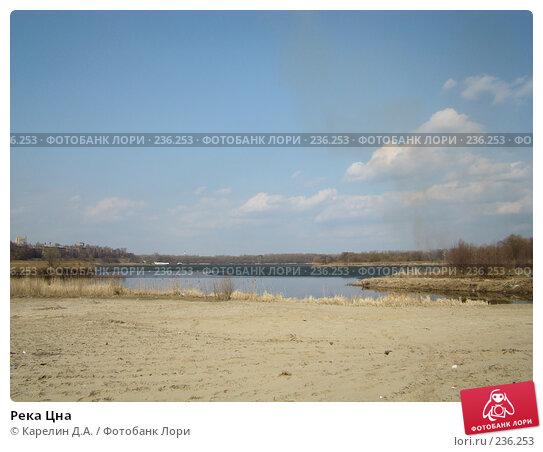 Река Цна, фото № 236253, снято 29 марта 2008 г. (c) Карелин Д.А. / Фотобанк Лори