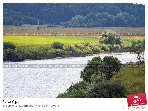 Купить «Река Угра», эксклюзивное фото № 2792321, снято 29 июля 2011 г. (c) Сергей Лаврентьев / Фотобанк Лори