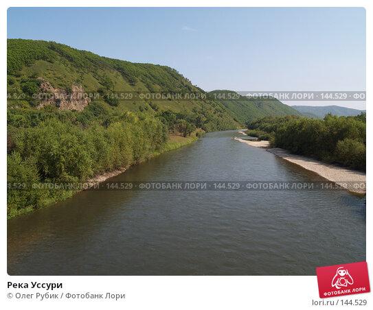 Река Уссури, фото № 144529, снято 13 сентября 2007 г. (c) Олег Рубик / Фотобанк Лори