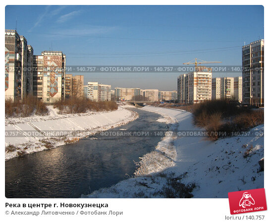 Река в центре г. Новокузнецка, фото № 140757, снято 1 декабря 2007 г. (c) Александр Литовченко / Фотобанк Лори