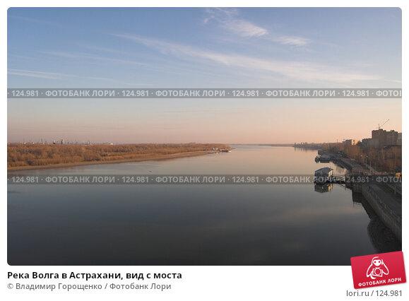 Река Волга в Астрахани, вид с моста, фото № 124981, снято 28 марта 2006 г. (c) Владимир Горощенко / Фотобанк Лори