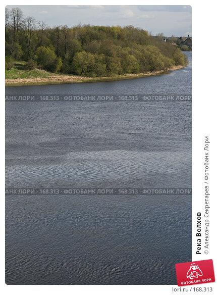 Река Волхов, фото № 168313, снято 11 мая 2007 г. (c) Александр Секретарев / Фотобанк Лори