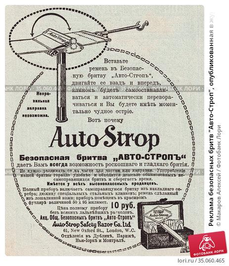 """Реклама безопасных бритв """"Авто-Строп"""", опубликованная в журнале """"Нива"""" 1910 года. Стоковая иллюстрация, иллюстратор Макаров Алексей / Фотобанк Лори"""
