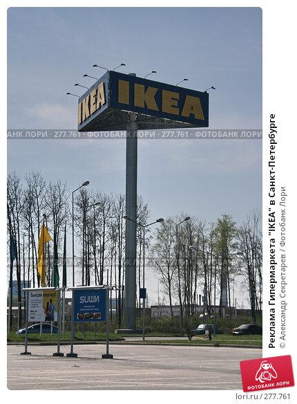 """Реклама Гипермаркета """"IKEA"""" в Санкт-Петербурге, фото № 277761, снято 3 мая 2008 г. (c) Александр Секретарев / Фотобанк Лори"""