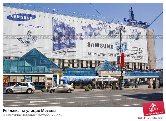 Купить «Реклама на улицах Москвы», фото № 1687041, снято 8 мая 2010 г. (c) Илюхина Наталья / Фотобанк Лори