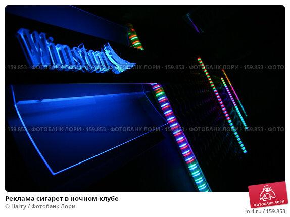 Реклама сигарет в ночном клубе, фото № 159853, снято 4 февраля 2006 г. (c) Harry / Фотобанк Лори