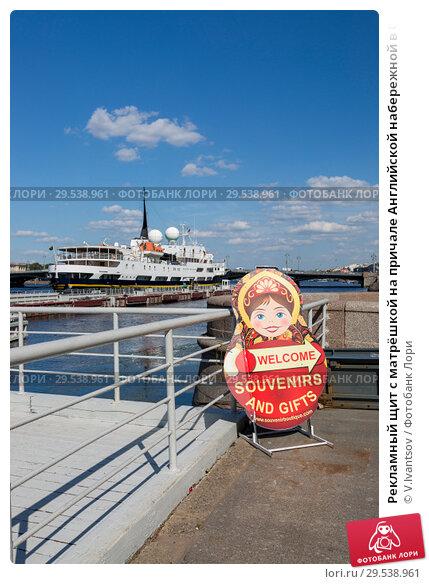 Купить «Рекламный щит с матрёшкой на причале Английской набережной в Санкт-Петербурге», фото № 29538961, снято 10 августа 2018 г. (c) V.Ivantsov / Фотобанк Лори