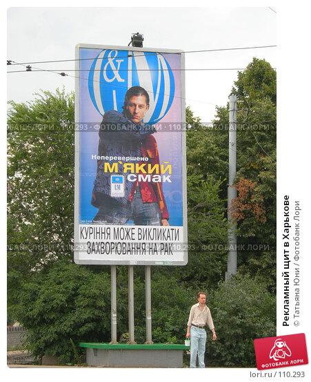 Купить «Рекламный щит в Харькове», эксклюзивное фото № 110293, снято 6 августа 2005 г. (c) Татьяна Юни / Фотобанк Лори
