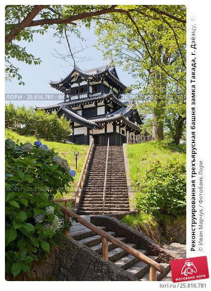 Купить «Реконструированная трехъярусная башня замка Такада, г. Дзёэцу, Япония», фото № 25816781, снято 4 августа 2016 г. (c) Иван Марчук / Фотобанк Лори