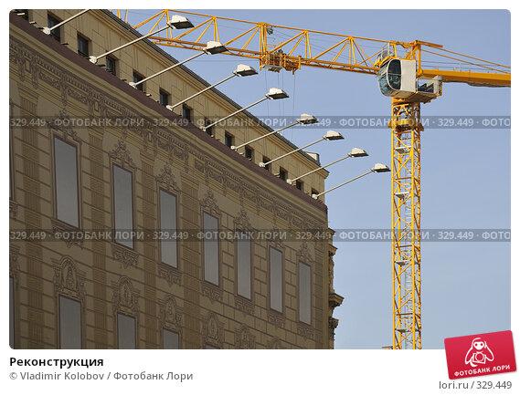 Реконструкция, фото № 329449, снято 11 мая 2008 г. (c) Vladimir Kolobov / Фотобанк Лори