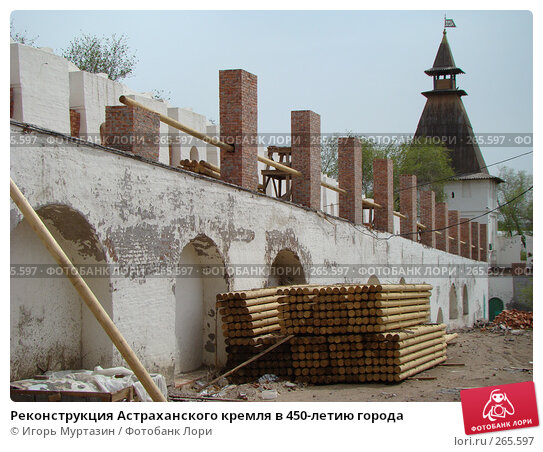 Реконструкция Астраханского кремля в 450-летию города, фото № 265597, снято 27 апреля 2008 г. (c) Игорь Муртазин / Фотобанк Лори