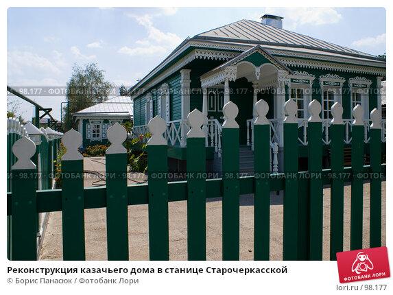 Реконструкция казачьего дома в станице Старочеркасской, фото № 98177, снято 28 июля 2007 г. (c) Борис Панасюк / Фотобанк Лори