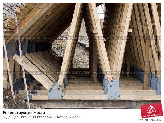 Купить «Реконструкция моста», фото № 262337, снято 16 апреля 2008 г. (c) Донцов Евгений Викторович / Фотобанк Лори