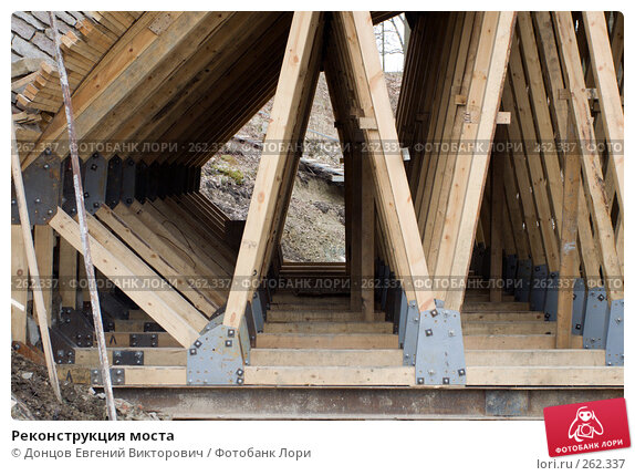 Реконструкция моста, фото № 262337, снято 16 апреля 2008 г. (c) Донцов Евгений Викторович / Фотобанк Лори