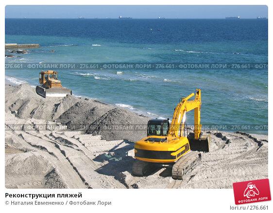 Реконструкция пляжей, фото № 276661, снято 18 октября 2007 г. (c) Наталия Евмененко / Фотобанк Лори
