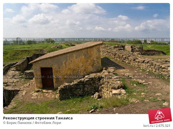 Купить «Реконструкция строения Танаиса», фото № 2675321, снято 14 мая 2011 г. (c) Борис Панасюк / Фотобанк Лори