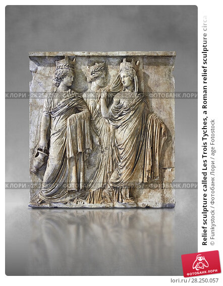 Купить «Relief sculpture called Les Trois Tyches, a Roman relief sculpture circa 160 AD found on the Appia Way, Rome, Italy. A Tyche was the deity of luck or fotune...», фото № 28250057, снято 1 апреля 2017 г. (c) age Fotostock / Фотобанк Лори