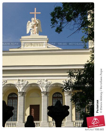 Религия, фото № 108665, снято 6 августа 2004 г. (c) Efanov Aleksey / Фотобанк Лори