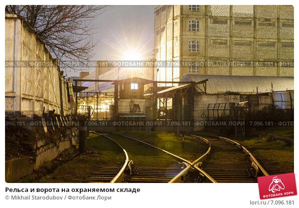 Купить «Рельса и ворота на охраняемом складе», фото № 7096181, снято 19 июля 2019 г. (c) Mikhail Starodubov / Фотобанк Лори