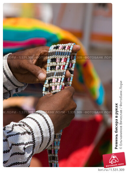 Ремень бисера в руках. Стоковое фото, фотограф Ельчанинов Вячеслав / Фотобанк Лори