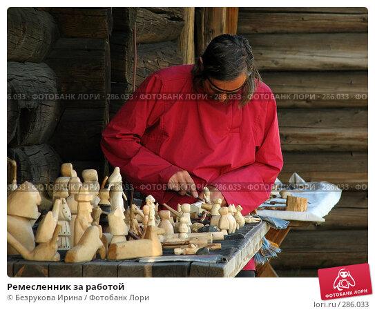 Ремесленник за работой, фото № 286033, снято 14 июня 2007 г. (c) Безрукова Ирина / Фотобанк Лори