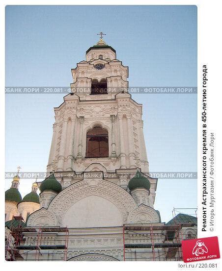 Ремонт Астраханского кремля в 450-летию города, фото № 220081, снято 27 апреля 2017 г. (c) Игорь Муртазин / Фотобанк Лори