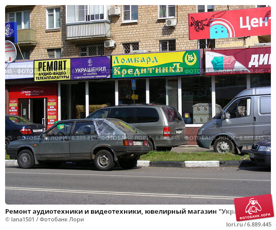 Товаров балаково каталог ломбард кредитник город московский ломбарды