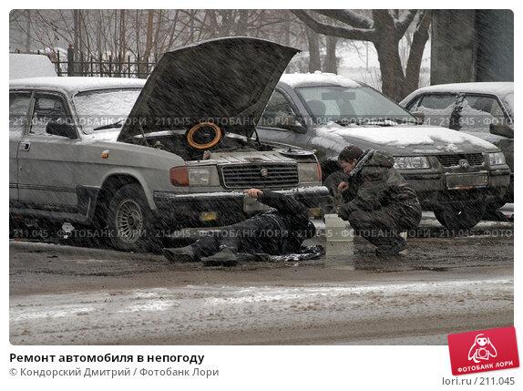 Ремонт автомобиля в непогоду, фото № 211045, снято 24 февраля 2008 г. (c) Кондорский Дмитрий / Фотобанк Лори