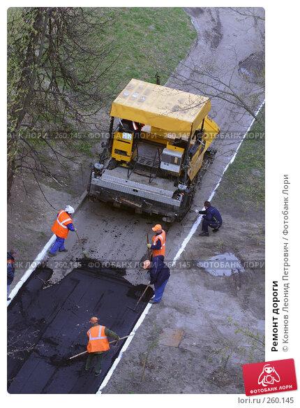 Ремонт дороги, фото № 260145, снято 23 апреля 2008 г. (c) Коннов Леонид Петрович / Фотобанк Лори