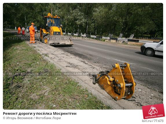 Ремонт дороги у посёлка Мосрентген, фото № 77673, снято 30 августа 2007 г. (c) Игорь Веснинов / Фотобанк Лори
