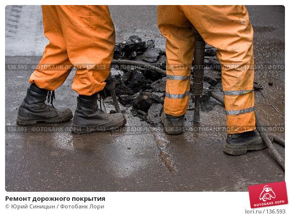 Ремонт дорожного покрытия, фото № 136593, снято 22 октября 2007 г. (c) Юрий Синицын / Фотобанк Лори