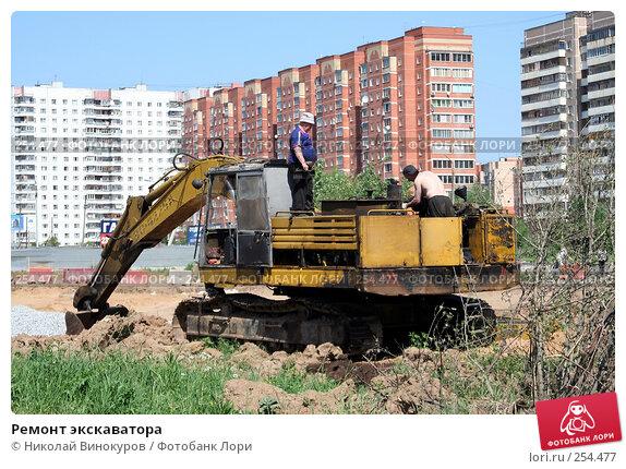 Ремонт экскаватора, эксклюзивное фото № 254477, снято 26 мая 2007 г. (c) Николай Винокуров / Фотобанк Лори
