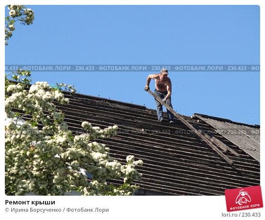 Ремонт крыши, эксклюзивное фото № 230433, снято 24 мая 2007 г. (c) Ирина Борсученко / Фотобанк Лори