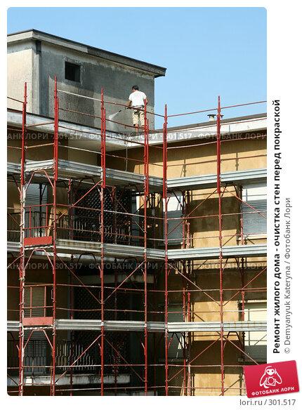 Ремонт жилого дома - очистка стен перед покраской, фото № 301517, снято 27 июля 2007 г. (c) Demyanyuk Kateryna / Фотобанк Лори