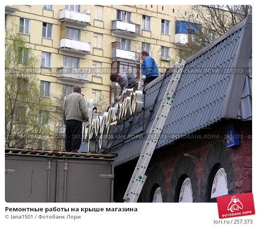 Купить «Ремонтные работы на крыше магазина», эксклюзивное фото № 257373, снято 16 апреля 2008 г. (c) lana1501 / Фотобанк Лори