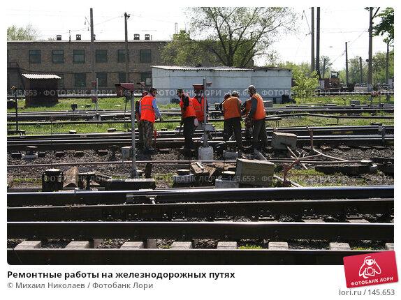 Ремонтные работы на железнодорожных путях, фото № 145653, снято 18 мая 2007 г. (c) Михаил Николаев / Фотобанк Лори