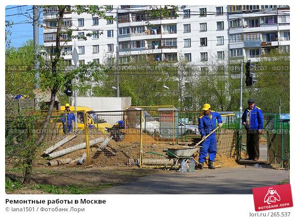 Ремонтные работы в Москве, эксклюзивное фото № 265537, снято 28 апреля 2008 г. (c) lana1501 / Фотобанк Лори