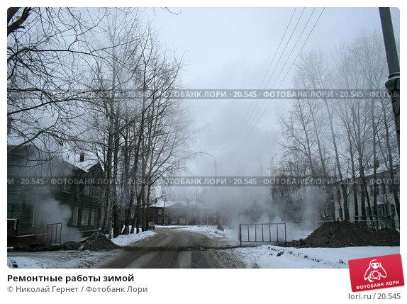 Ремонтные работы зимой, фото № 20545, снято 21 января 2007 г. (c) Николай Гернет / Фотобанк Лори