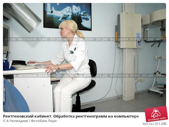 Рентгеновский кабинет. Обработка рентгенограмм на компьютере, фото № 311245, снято 28 марта 2008 г. (c) A Челмодеев / Фотобанк Лори