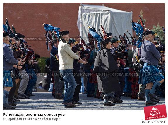 Репетиция военных оркестров, фото № 119941, снято 11 сентября 2007 г. (c) Юрий Синицын / Фотобанк Лори