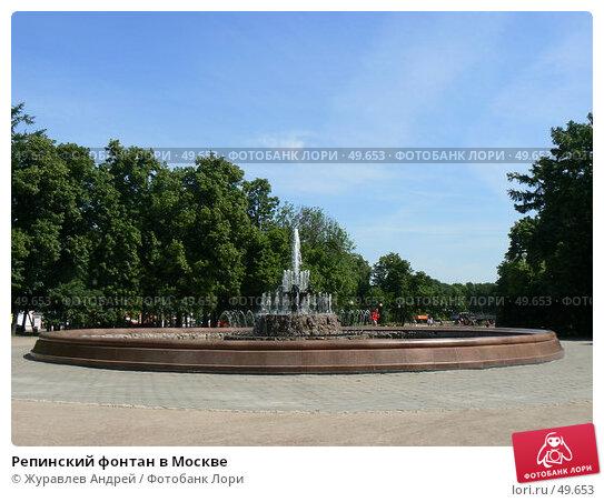 Репинский фонтан в Москве, эксклюзивное фото № 49653, снято 4 июня 2007 г. (c) Журавлев Андрей / Фотобанк Лори